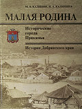 Книга Малая Родина автор М. Калинин