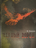 Чёрный ворон. Книги М. Калинин