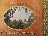 В сердце Пермского края.Книги М. Калинин