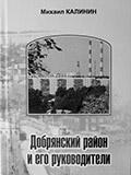 Добрянский район и его руководители. Книги М. Калинин