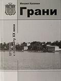 Грани. Книги М. Калинин