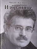 Избранное. Книги М. Калинин