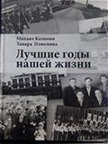 Лучшие годы нашей жизни. Книги М. Калинин