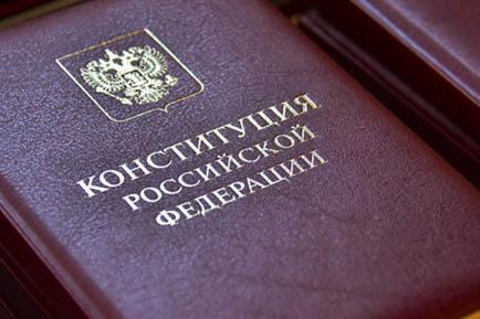 Конституция. Какие поправки предлагается внести в главный закон страны