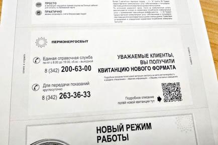«Пермэнергосбыт»: новые квитанции и способы оплаты без комиссии