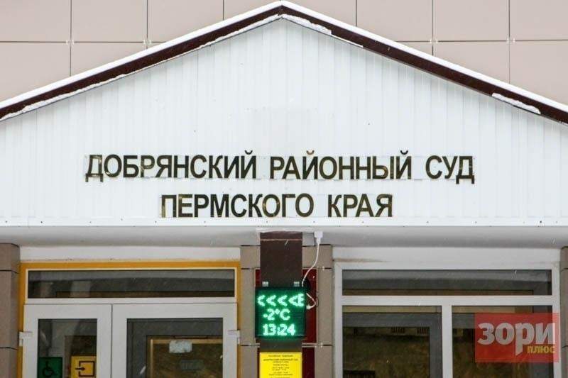 Добрянский суд работает в особом режиме