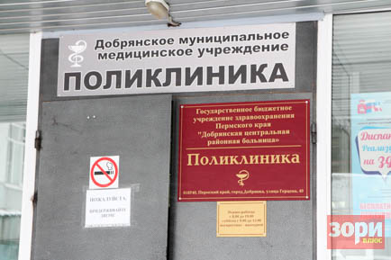 Добрянская больница работает в особом режиме