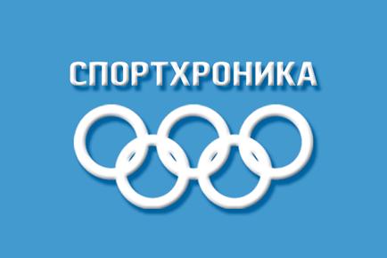 Спортхроника на 12 ноября 2020 года