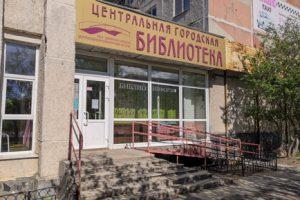 Добрянскую библиотеку отремонтируют