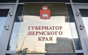 Выборы губернатора Пермского края будут проходить три дня