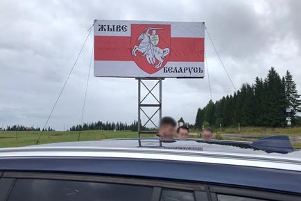 У Полазны установили баннер «Жыве Беларусь»