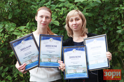 Журналисты «ЗОРИ ПЛЮС»  – с краевыми наградами